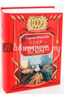 СССР - Империя Добра - Сергей Кремлев