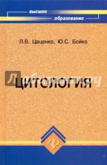 Цитология. Учебное пособие (+CD)