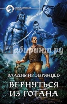 Вернуться из Готана - Владимир Зырянцев