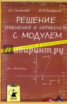 Решение уравнений и неравенств с модулем - Зеленский, Панфилов