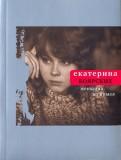 Екатерина Боярских: Женщина из Кимея