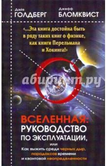 Инструкция эксплуатации вселенной
