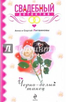 Черно-белый танец - Литвинова, Литвинов