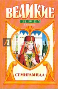 Семирамида: Золотая чаша - Михаил Ишков