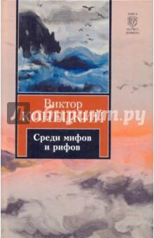 Среди мифов и рифов: 2-я книга романа-странствия За доброй надеждой - Виктор Конецкий