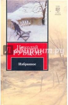 Купить Николай Рубцов: Избранное ISBN: 978-5-17-061973-3