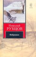 Николай Рубцов: Избранное