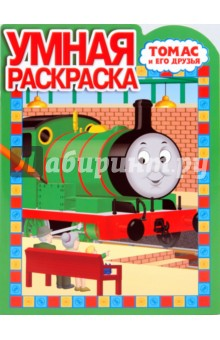 """Книга: """"Умная раскраска """"Томас и его друзья"""" (0959 ..."""