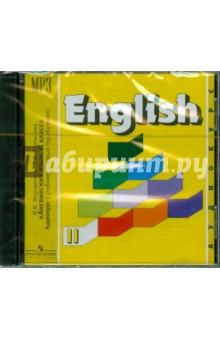 английский язык 2 класс учебник слушать онлайн