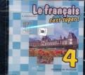 Антонина Кулигина: Аудиокурс. Твой друг французский язык. 4 класс (CDmp3)