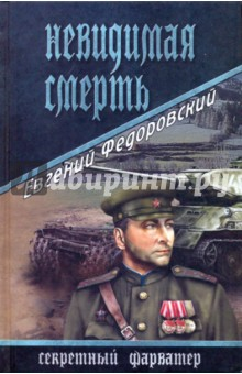 Купить Евгений Федоровский: Невидимая смерть ISBN: 978-5-9533-3958-2
