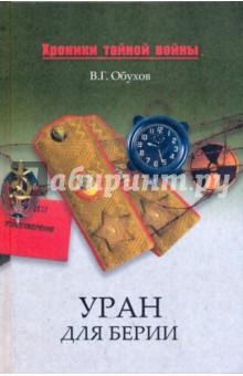 Уран для Берии - Вадим Обухов