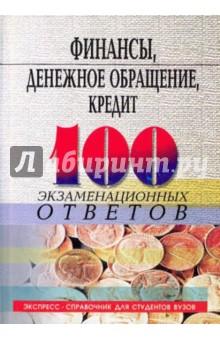 Финансы, денежное обращение, кредит: 100 экзаменационных ответов - Олег Свиридов