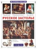 Улыбышева, Запецкий: Русское застолье