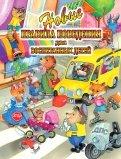 Журавлева, Шалаева - Новые правила поведения для воспитанных детей обложка книги