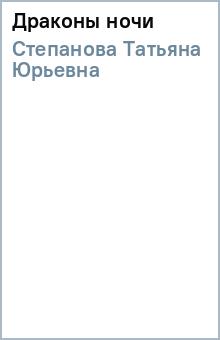 Драконы ночи - Татьяна Степанова
