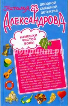 Камешки чистой воды. Досье на Пенелопу - Наталья Александрова