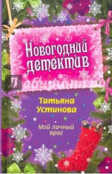 Мой личный враг - Татьяна Устинова