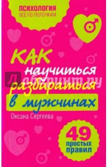 Как научиться разбираться в мужчинах: 49 простых правил - Оксана Сергеева