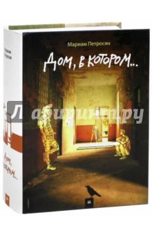 Мариам петросян дом, в котором. (2009) — trotz allem.
