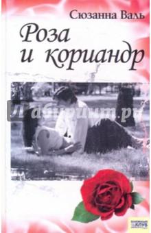 Роза и кориандр - Сюзанна Валь