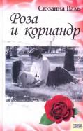 Сюзанна Валь - Роза и кориандр обложка книги
