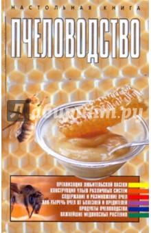 Пчеловодство. Настольная книга - Владимир Жабцев
