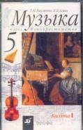 Алеев, Науменко: Музыка. 5 класс. Фонохрестоматия (2А/к)