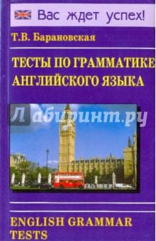 Тесты по грамматике английского языка - Татьяна Барановская