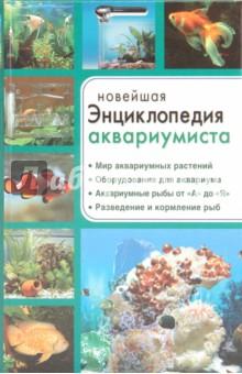 Новейшая энциклопедия аквариумиста - Серикова, Сериков
