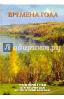 Времена года. Русская природа в стихах поэтов