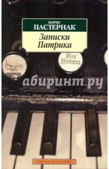 Записки Патрика - Борис Пастернак