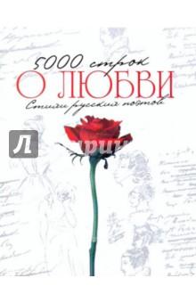Пять тысяч строк о любви. Стихи русских поэтов