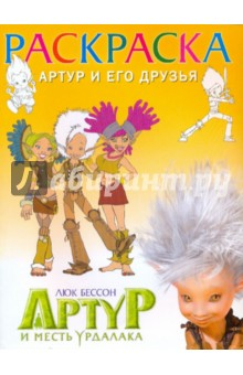 """Книга: """"Раскраска """"Артур и месть Урдалака"""" (Артур и его ..."""