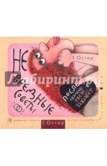 Купить Григорий Остер: Не вредные советы. После свадьбы уже не заживет ISBN: 978-5-17-061946-7