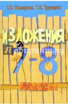 Сборник текстов для изложений по русскому языку с заданиями. 7-8 классы - Шклярова, Трунцева