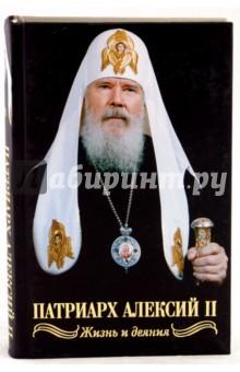 Святейший Патриарх Алексий II. Жизнь и деяния во славу Божию - Валентин Никитин