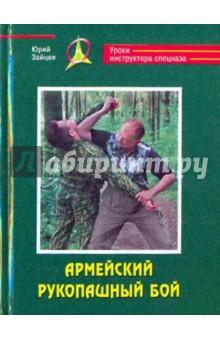 Армейский рукопашный бой. Уроки инструктора спецназа - Юрий Зайцев