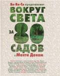 Монти Дон: Вокруг света за 80 садов с Монти Доном