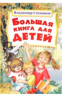 Большая книга для детей - Владимир Степанов