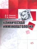 Новиков, Новиков: Клиническая иммунопатология. Руководство