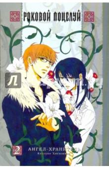 Роковой поцелуй. Книга 2. Ангел-хранитель - Кадзуко Хигасияма
