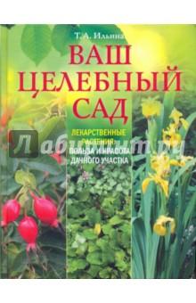 Ваш целебный сад. Лекарственные растения: польза и красота дачного участка