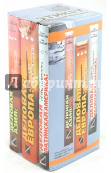 Этикет деловой поездки. Комплект из 3-х книг - Босрок, Моррисон, Конвэй