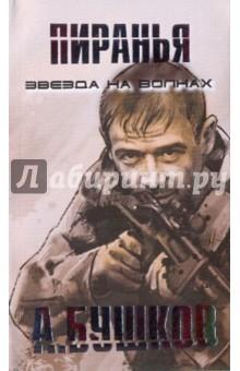 Звезда на волнах - Александр Бушков