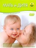 Шелопухо, Данилова, Корсак: Мать и дитя. Настольная книга для родителей (+DVD)
