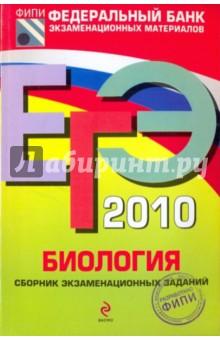 ЕГЭ-2010. Биология: Сборник экзаменационных заданий
