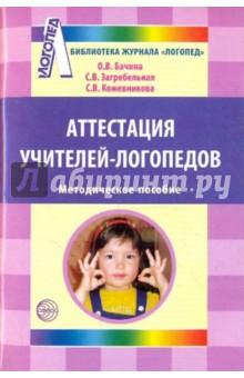 Аттестация учителей-логопедов. Методическое пособие - Бачина, Загребельная, Кожевникова