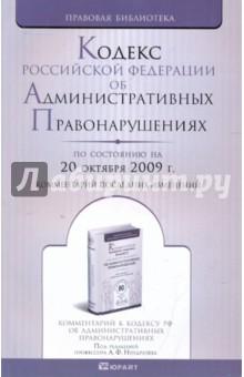 Кодекс РФ об Административных Правонарушениях на 20.10.09