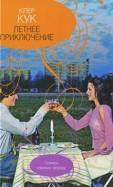 Клер Кук - Летнее приключение обложка книги